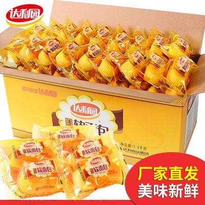 78546/达利园软面包法式小面包整箱早餐零食小吃休闲食品充饥夜宵蛋糕点