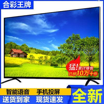 77388/合彩王牌55寸4K电视机液晶32/37/46/50/60/65/70/75/智能语音网络