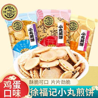 76241/徐福记小丸煎小饼干鸡蛋薄脆煎饼儿童休闲零食类散称装250g起批发