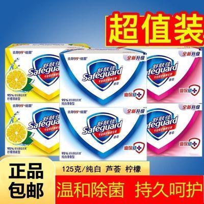 66561/舒肤佳皂正品清洁抑菌留香洗手沐浴两用皂125g多块家庭组合装肥皂