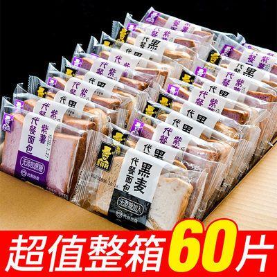 【饱腹代餐】全麦紫薯黑麦吐司面包无蔗糖早餐切片软面包零食整箱