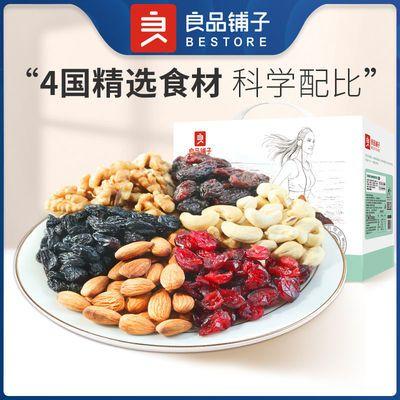 良品铺子每日坚果750g果干蜜饯混合坚果网红零食小吃综合果仁营养