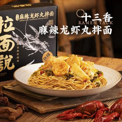 拉面说十三香麻辣小龙虾丸拌面日式网红方便速食非油炸面条3盒