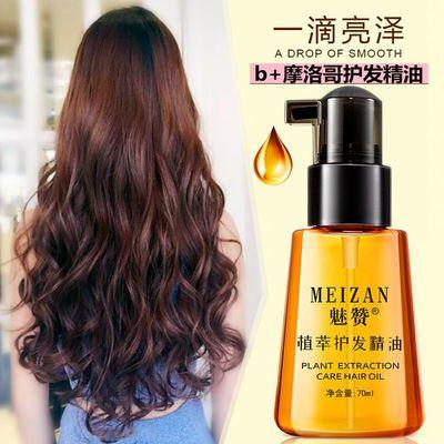 免洗护发精油头发干枯毛燥护理修复顺滑留香头发蓬松香水味精油