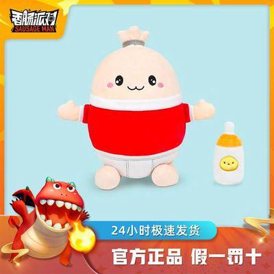 官方正版香肠派对游戏周边小肠肠玩偶独特可拆卸玩法