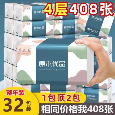 73866/【加量408张】原木大包抽纸整箱批发家用餐巾纸妇婴面巾纸卫生纸