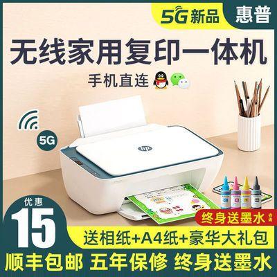 74046/HP惠普2723彩色打印机家用小型连手机无线复印扫描一体学生便宜a4