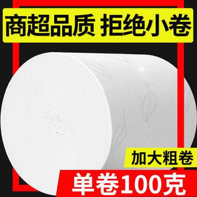 【加长加宽】10斤60卷大粗卷卫生纸卷纸批发家用纸巾厕纸6卷1.2斤
