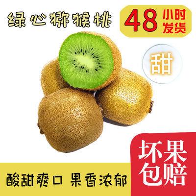周至新鲜绿心猕猴桃当季奇异果现摘现发孕妇水果整箱批发