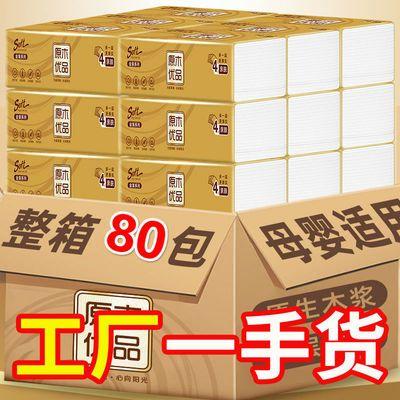 抽纸80/20小包压花家用车用纸批发面巾纸餐巾纸整箱家庭装卫生纸