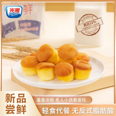 【光明牌】鸡蛋仔蛋糕营养早餐面包速食零食网红小蛋糕点休闲食品