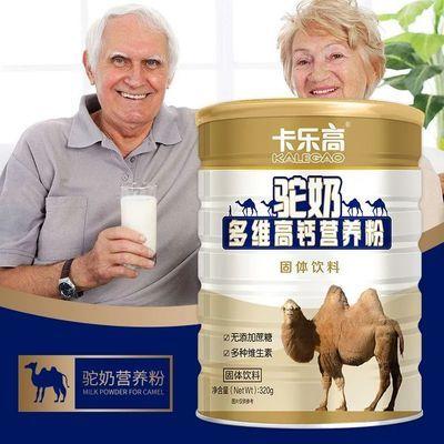 【无蔗糖骆驼奶粉】正宗驼奶粉中老年人高钙营养粉含维生素ACE