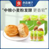 良品铺子手撕面包1050g面包批发整箱早餐网红零食蛋糕小吃代餐