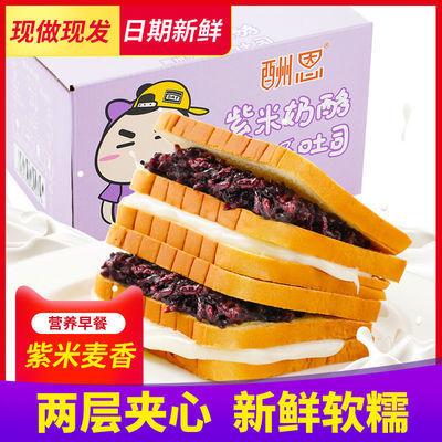 紫米面包批发装黑米奶酪夹心三层吐司网红零食甜品蛋糕整箱早餐饭