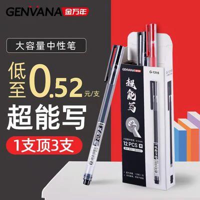 70931/【买一送一】金万年中性笔全针管笔芯0.5mm黑色学生水笔透明水笔