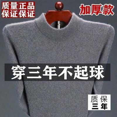 恒源祥半高领羊绒衫男加厚羊毛衫中青年保暖针织衫圆领毛衣