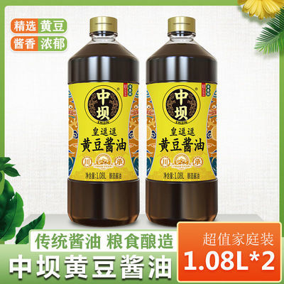 中坝黄豆酱油家用炒菜红烧提味增鲜上色生抽老抽调味料 1.08L*2瓶【9月5日发完】