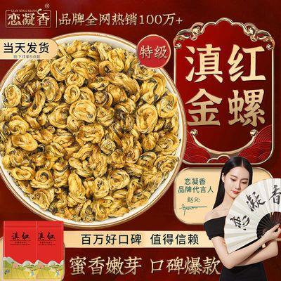 恋凝香特级滇红金螺凤庆滇红2021新茶云南金丝滇红茶叶蜜香型125g