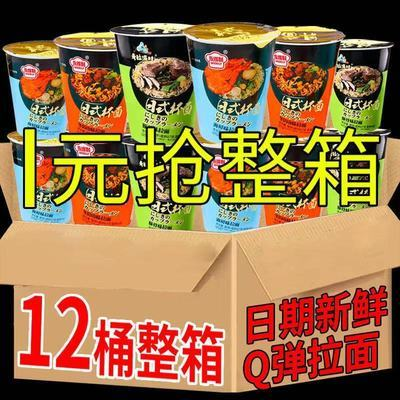 73286/免费抢1箱】泡面桶装方便面速食食品方便面桶装整箱一箱批发特价