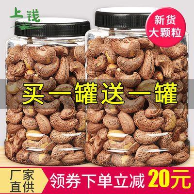 新货炭烧腰果仁零食熟原味越南干果盐焗带皮腰果批发袋装散装坚果