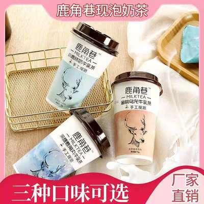鹿角巷奶茶牛乳茶港式网红手工冲泡杯装奶茶粉75g/123g三味任组