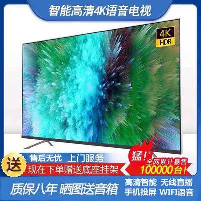 76216/王牌32寸液晶电视机55寸50平板4K智能防爆WIFI高清65安卓网络语音