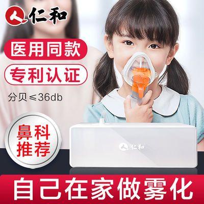 仁和雾化器家用医用雾化药液化痰止咳儿童成人清肺哮喘雾化喷雾器