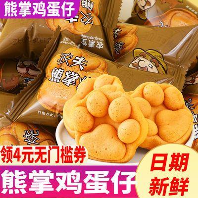【超值70包】熊掌鸡蛋仔华夫饼 早餐手撕面包蛋糕网红零食15包