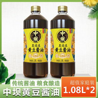 中坝黄豆酱油家用炒菜红烧调味料提味增鲜上色生抽老抽 1.08L*2瓶【9月12日发完】