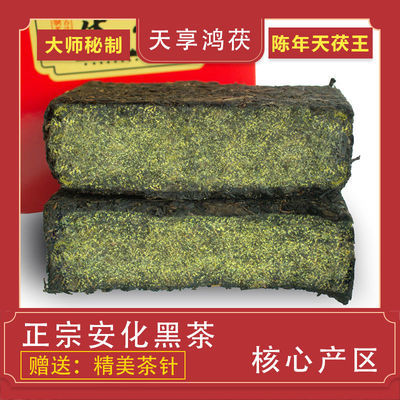 75124/湖南安化黑茶正宗陈年金花茯砖茶1公斤天尖手筑茯砖茶黑茶批发