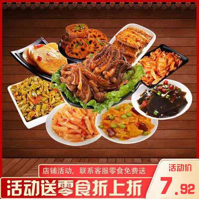 【零食8克大礼包】零食混装大礼包辣味小吃休闲小零食