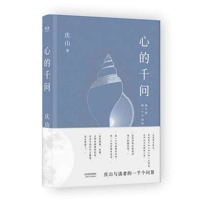 77712/心的千问 庆山(安妮宝贝) 著 文学 天津人民出版社 新文正