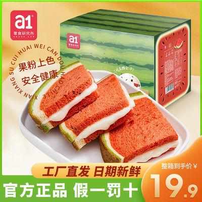 a1西瓜吐司营养早餐面包夹心手撕软面包休闲零食小吃批发整箱特价