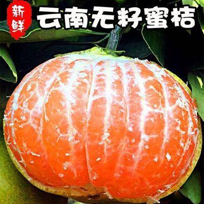 【味道香甜】云南无籽蜜桔甜蜜桔蜜橘橘子桔子青皮蜜桔孕妇水果