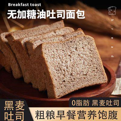 75021/羽辉黑麦全麦面包吐司健身低脂饱腹代餐整箱粗粮早餐学生正品包邮