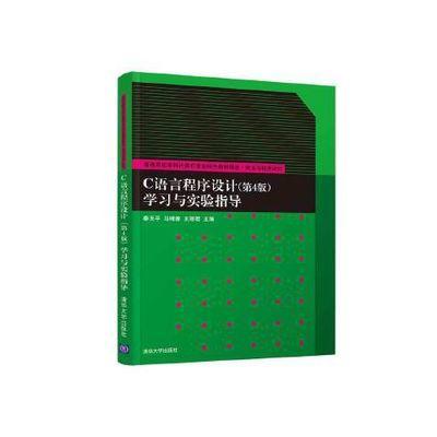 现货包邮 C语言程序设计 学习与实验指导 第四 第4版 秦玉平马靖