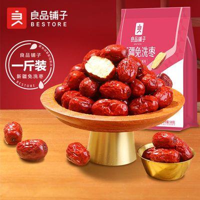良品铺子新疆免洗红枣干500g即食休闲零食小吃香酥脆冬枣阿胶蜜枣