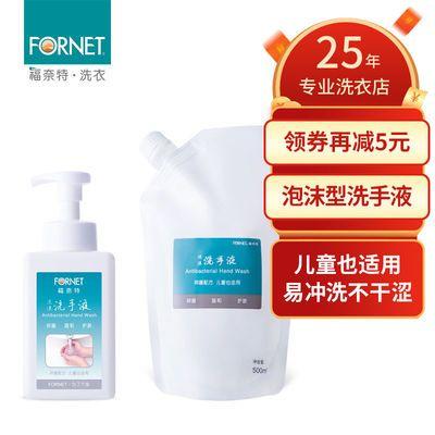 67299/FORNET福奈特泡沫型杀菌洗手液补充装抑菌免洗消毒香味持久家用装