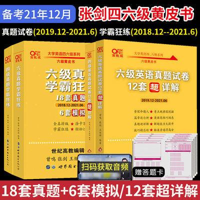 备考2021年12月四六级英语真题学霸狂练12套超详解试卷张剑黄皮书
