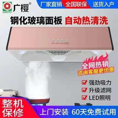 72183/广樱抽油烟机家用小型自动清洗大吸力静音顶吸式老式厨房送货上门