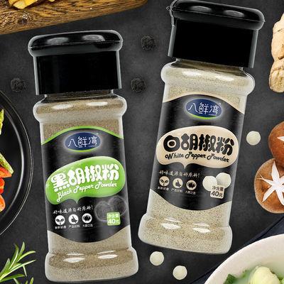白胡椒粉黑胡椒粉家用调味料孜然粉烧烤撒料组合装撒料烤肉调味品