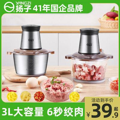 71381/扬子绞肉机家用电动多功能小型打馅碎菜蒜蓉器搅拌机料理机全自动