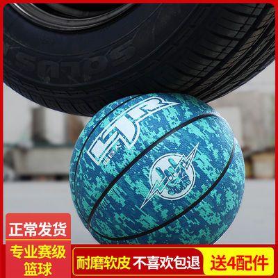 71245/正规品牌7号篮球成人真皮手感室外耐磨男中小学生5号儿童比赛蓝球