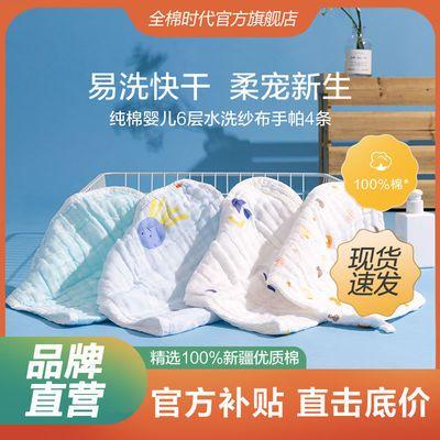 全棉時代嬰兒口水巾六層手帕純棉水洗紗布小方巾寶寶洗臉巾擦汗巾