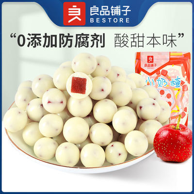 74913/新品【良品铺子-小奶渣200g×2袋】酸奶山楂球巧克力网红零食奶枣