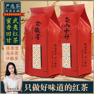 特级金骏眉红茶正山小种红茶茶叶2021新茶武夷弄浓香蜜香批发100g