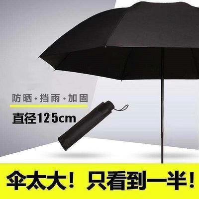 67170/大雨伞大号双人晴雨两用男生折叠遮阳伞女学生黑胶防紫外线防晒伞