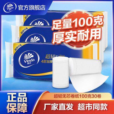 维达超韧无芯卷纸厕纸卫生纸家用78/100克卷筒纸特价厕所纸巾家用