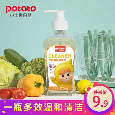 77604/【官方正品】【包装升级】小土豆奶瓶清洗剂果蔬清洁剂水杯清洗剂