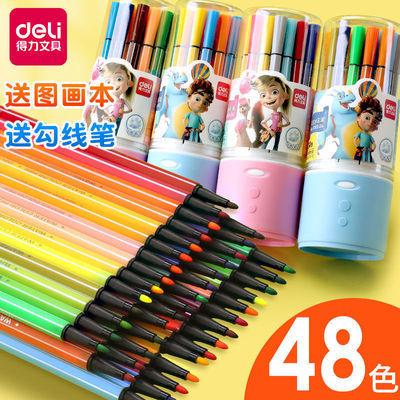 69186/得力水彩笔24色儿童安全可水洗小学生美术12/36/48色专用绘画套装